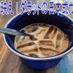 インスタ映え間違いなし!ダラットの日本式カフェ7選を紹介します。