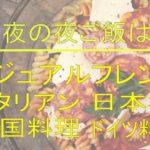 ダラットの多国籍レストランまとめ!【カジュアルフレンチやイタリアン、日本食を紹介】